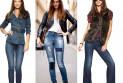 Джинсы: выбираем удобную и практичную одежду