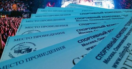 Правила выбора и интернет-покупки билетов на мероприятия