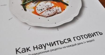 Как научиться готовить по рецептам из поваренных книг или с сайтов