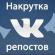 Что такое репосты Вконтакте?